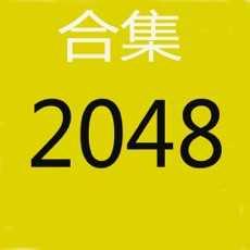 2048-合集,版本最全的2048游戏