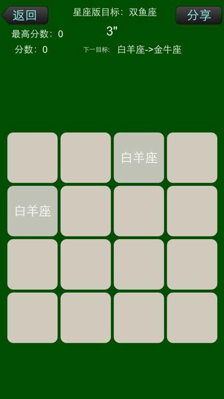 2048-合集,版本最全的2048游戏截图欣赏