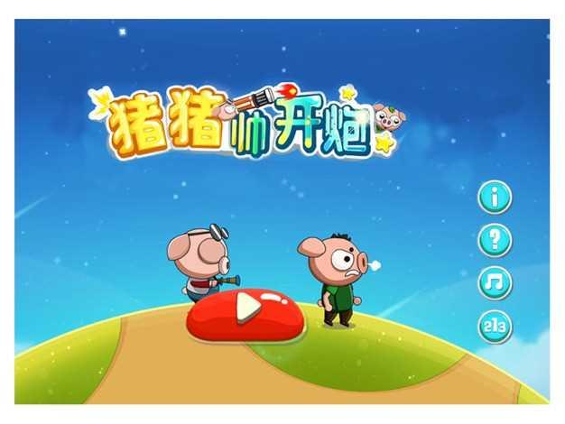 猪猪帅开炮-虐心带有节奏感的打炮游戏截图欣赏
