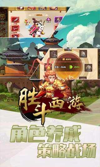 胜斗西游-送百元红包截图欣赏