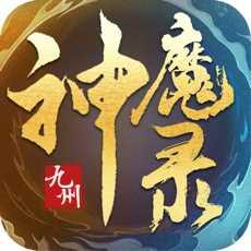 九州神魔录-仗剑封魔