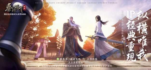 秦时明月世界截图欣赏