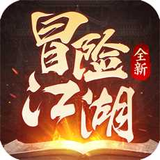 冒险江湖-云汉仙侠录